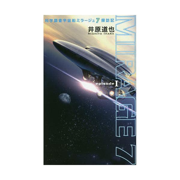 科学調査宇宙船ミラージュ7探訪記 episode1/井原道也