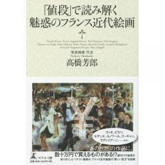 「値段」で読み解く魅惑のフランス近代絵画/高橋芳郎