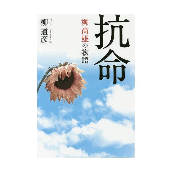 抗命 柳尚雄の物語/柳道彦