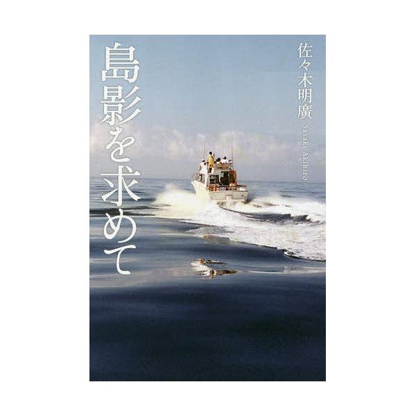 島影を求めて/佐々木明廣
