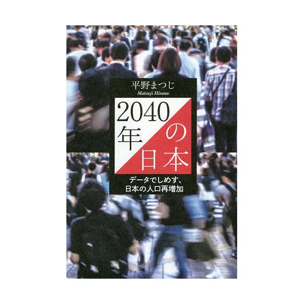 LOHACO - 2040年の日本 データで...