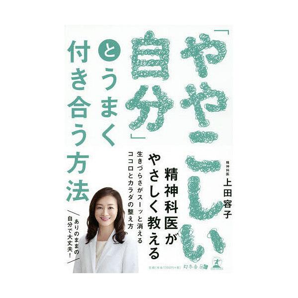 「ややこしい自分」とうまく付き合う方法/上田容子