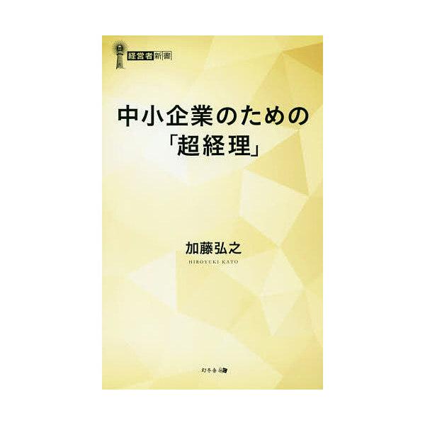 中小企業のための「超経理」/加藤弘之