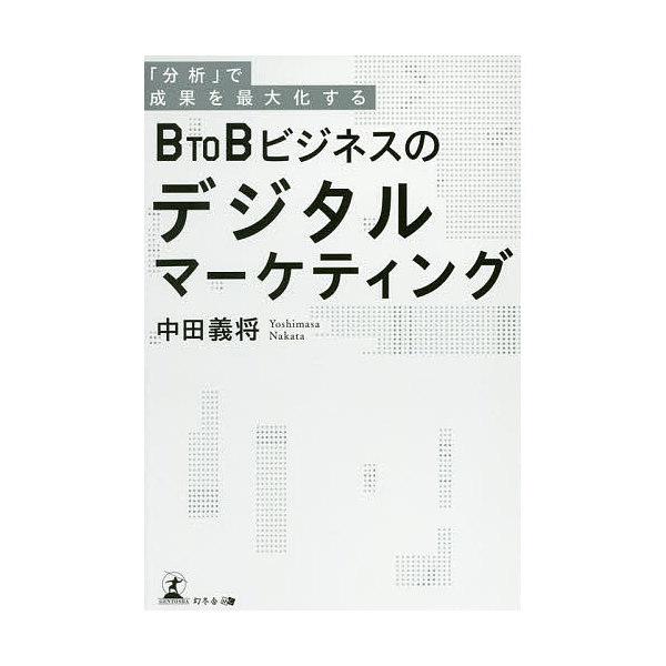 「分析」で成果を最大化するB TO Bビジネスのデジタルマーケティング/中田義将