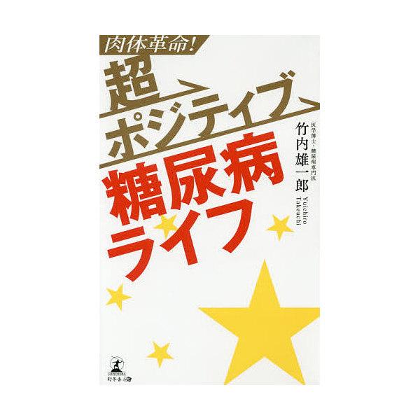 肉体革命!超ポジティブ糖尿病ライフ/竹内雄一郎