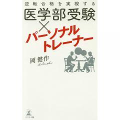 逆転合格を実現する医学部受験×パーソナルトレーナー/岡健作