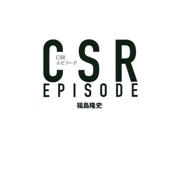 CSRエピソード/福島隆史