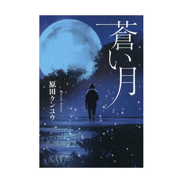 蒼い月/原田クンユウ