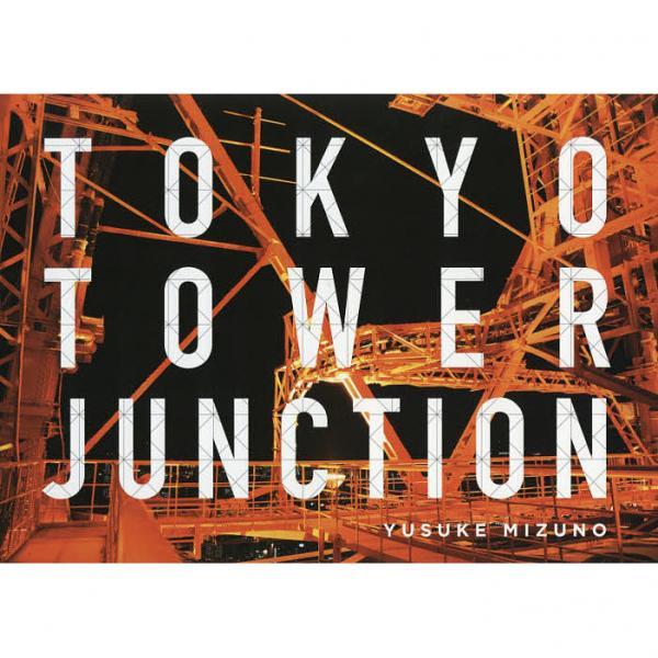 TOKYO TOWER JUNCTION/YUSUKEMIZUNO