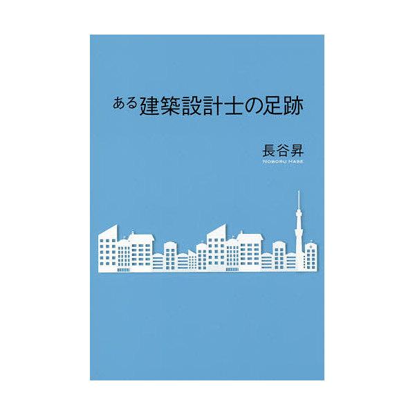 ある建築設計士の足跡/長谷昇