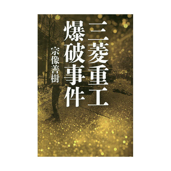 LOHACO - 三菱重工爆破事件/宗像...