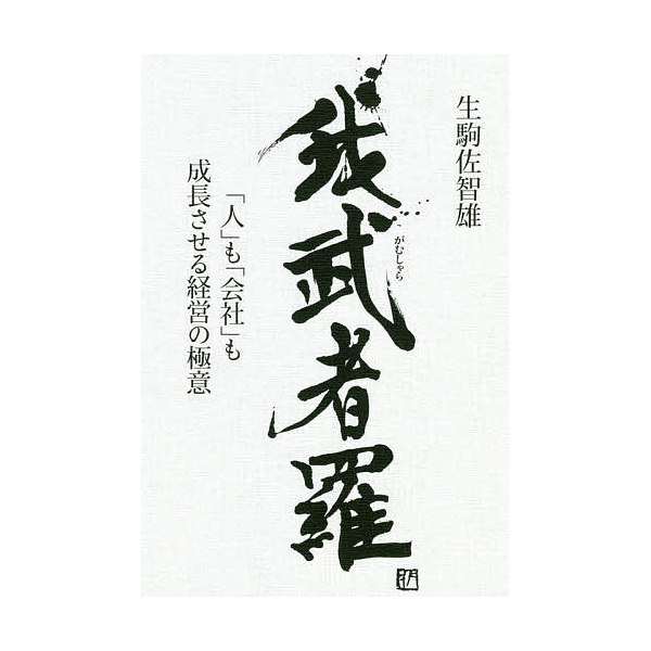 我武者羅 「人」も「会社」も成長させる経営の極意/生駒佐智雄