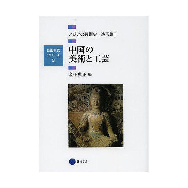 アジアの芸術史 造形篇1
