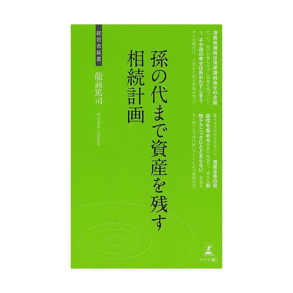 孫の代まで資産を残す相続計画 幸せのための相続対策/龍前篤司