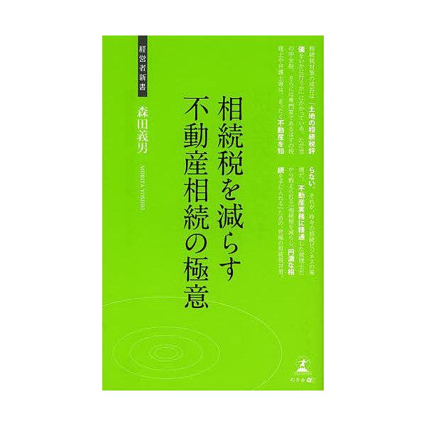 相続税を減らす不動産相続の極意 不動産の相続対策/森田義男