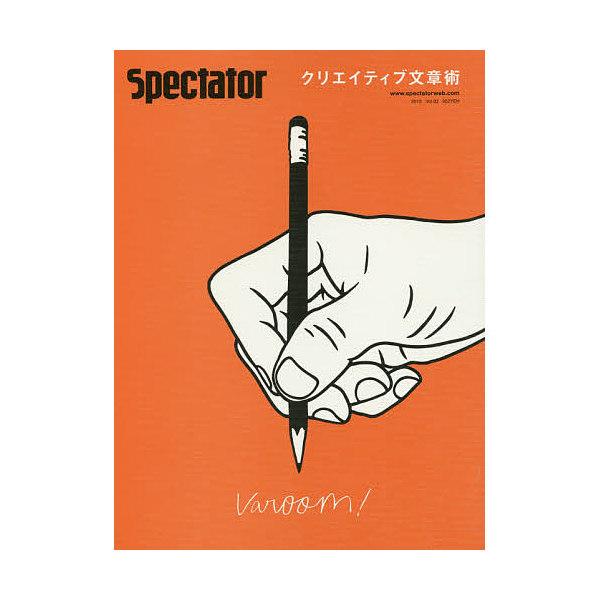 スペクテイター VOL.33(2015SPECIAL ISSUE)