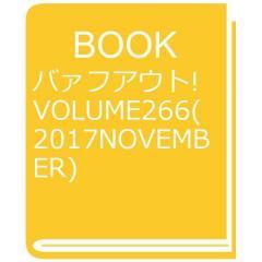 バァフアウト! VOLUME266(2017NOVEMBER)