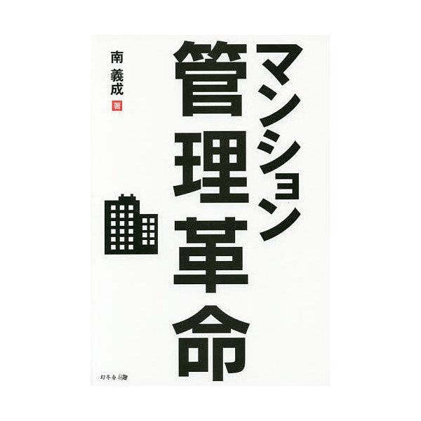マンション管理革命/南義成
