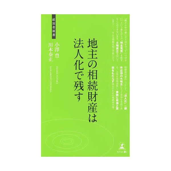 地主の相続財産は法人化で残す 地主の相続/小澤豊/川本泰正