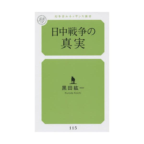 日中戦争の真実/黒田紘一
