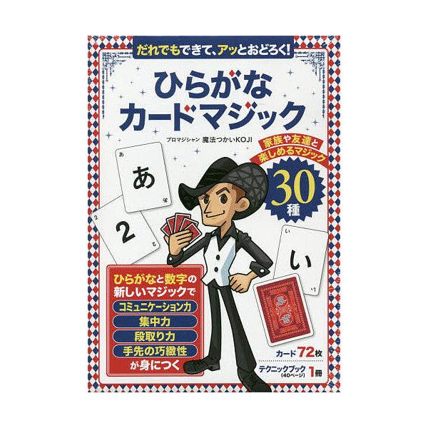 ひらがなカードマジック/子供/絵本