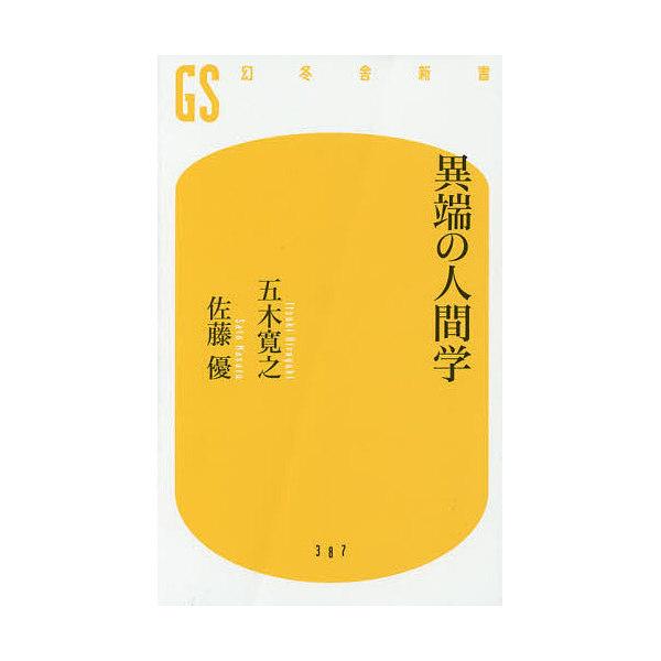 異端の人間学/五木寛之/佐藤優