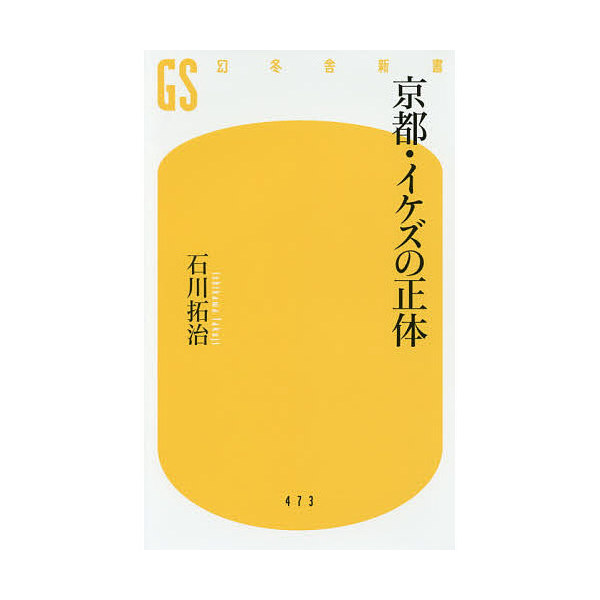 京都・イケズの正体/石川拓治