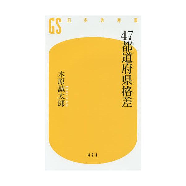 47都道府県格差/木原誠太郎