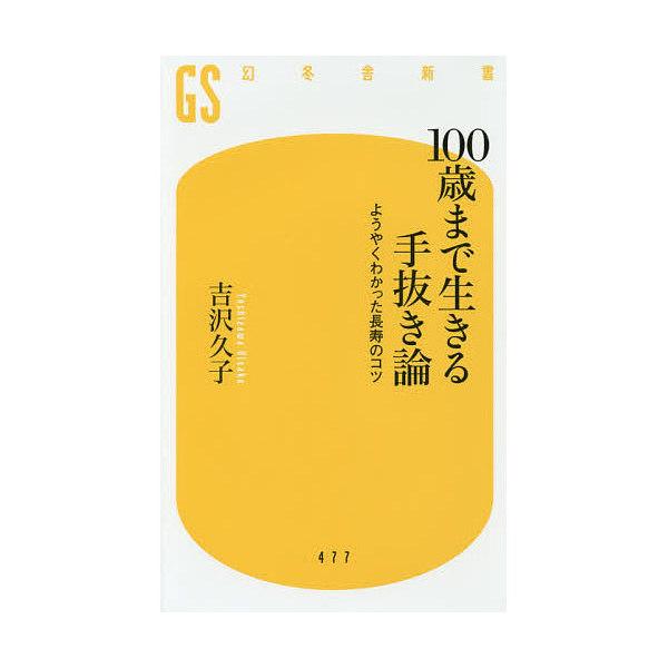 100歳まで生きる手抜き論 ようやくわかった長寿のコツ/吉沢久子