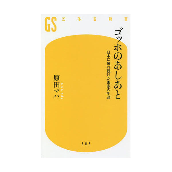 ゴッホのあしあと 日本に憧れ続けた画家の生涯/原田マハ