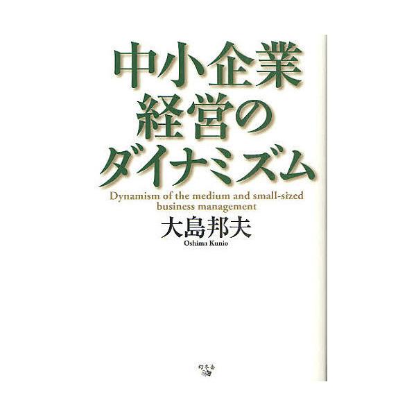 中小企業経営のダイナミズム/大島邦夫