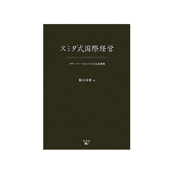 スミダ式国際経営 グローバル・マネジメントの先進事例/桐山秀樹