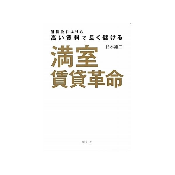 満室賃貸革命 近隣物件よりも高い賃料で長く儲ける/鈴木雄二