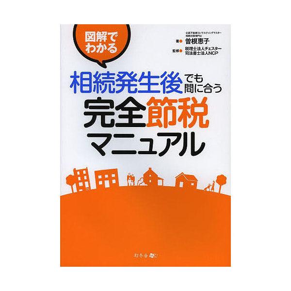 図解でわかる相続発生後でも間に合う完全節税マニュアル/曽根恵子/チェスター/NCP