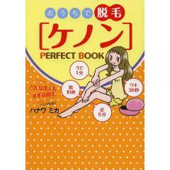 おうちで脱毛「ケノン」PERFECT BOOK/ハナワミカ