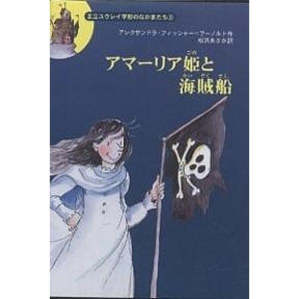 LOHACO - アマーリア姫と海賊船/...