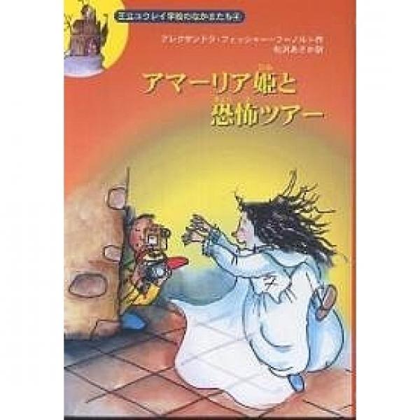 LOHACO - アマーリア姫と恐怖ツ...
