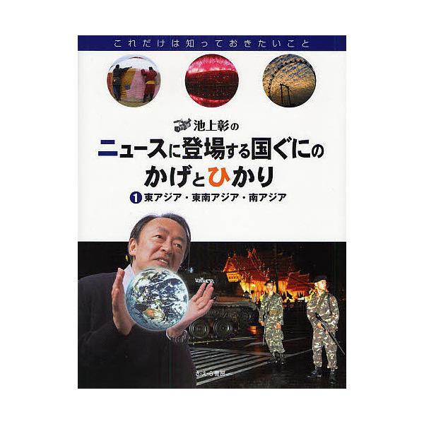 池上彰のニュースに登場する国ぐにのかげとひかり これだけは知っておきたいこと 1/稲葉茂勝