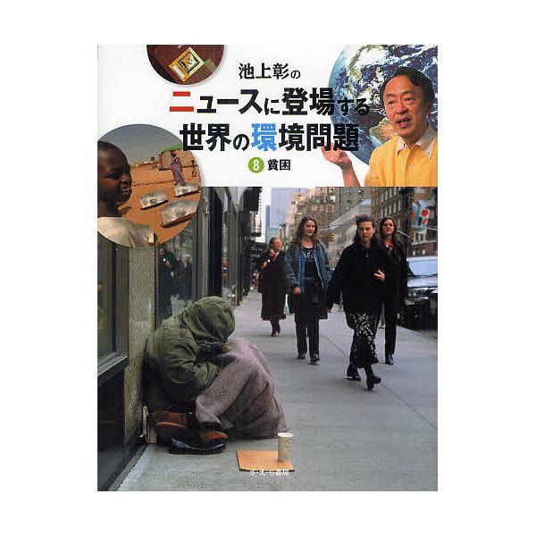 池上彰のニュースに登場する世界の環境問題 8/池上彰/稲葉茂勝