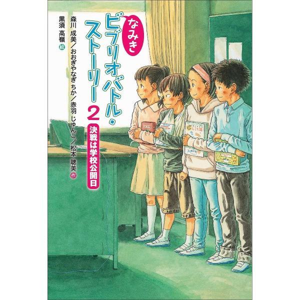 なみきビブリオバトル・ストーリー 2/森川成美/おおぎやなぎちか/赤羽じゅんこ
