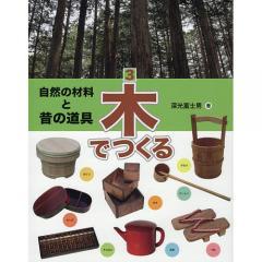 自然の材料と昔の道具 3/深光富士男
