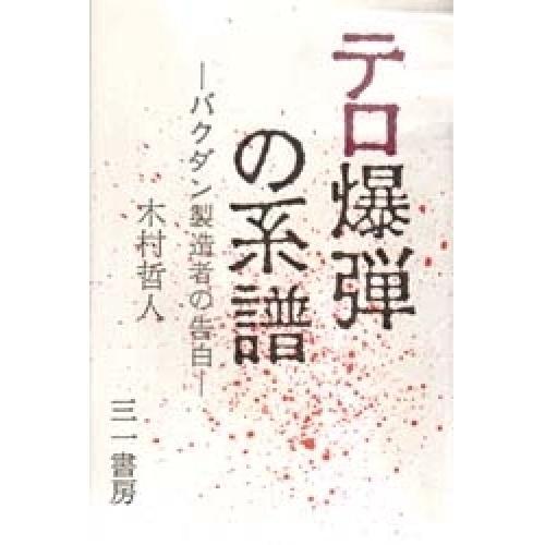 テロ爆弾の系譜 バクダン製造者の告白/木村哲人