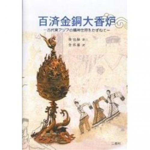 百済金銅大香炉 古代東アジアの精神世界をたずねて/徐廷緑/金容権