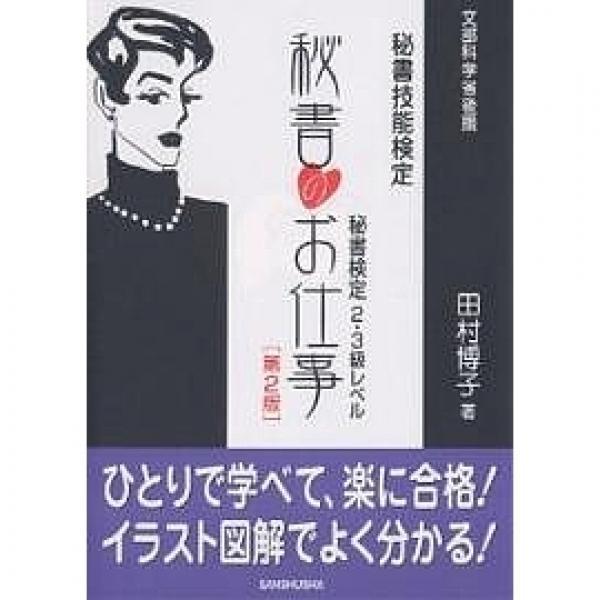 秘書のお仕事 秘書検定2・3級レベル/田村博子