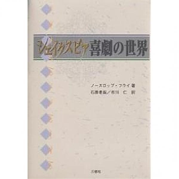 シェイクスピア喜劇の世界/ノースロップ・フライ/石原孝哉/市川仁