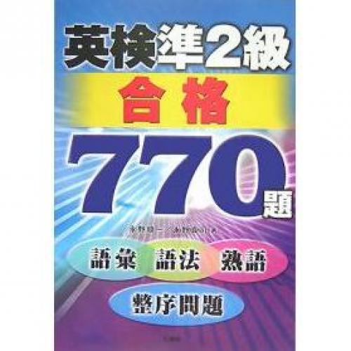 英検準2級合格770題 語彙・語法・熟語・整序問題/永野順一/永野真司