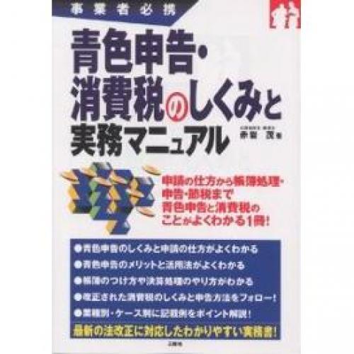 青色申告・消費税のしくみと実務マニュアル 事業者必携/赤岩茂