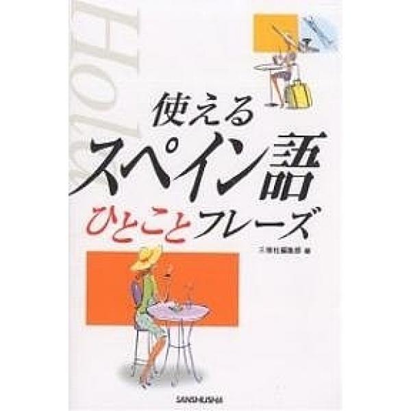 使えるスペイン語ひとことフレーズ/三修社編集部