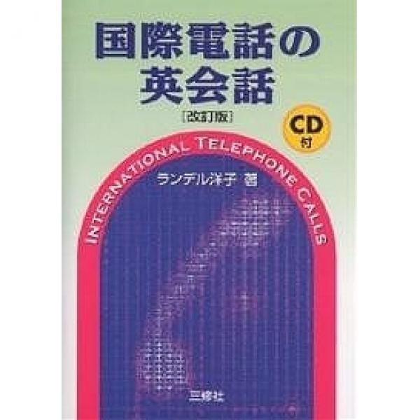 国際電話の英会話/ランデル洋子