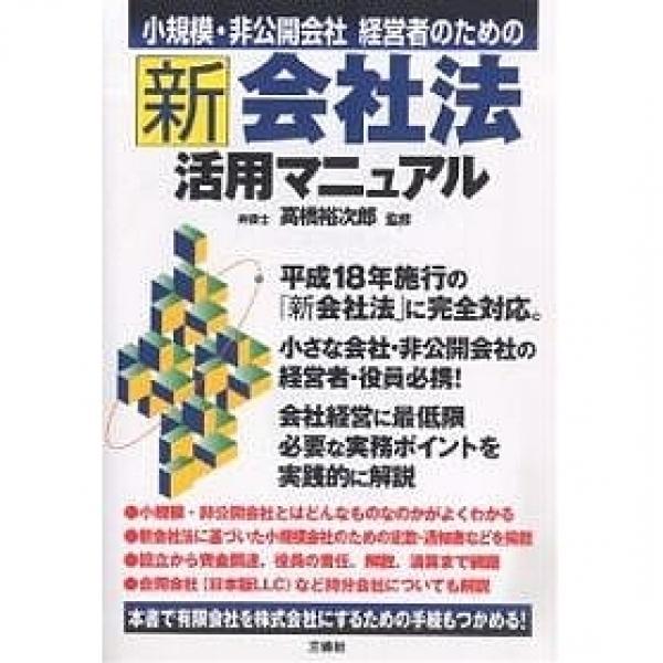 小規模・非公開会社経営者のための新会社法活用マニュアル